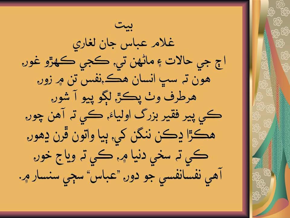 Poetry Sindhi Wallpapers HD Desktop Wallpapers Download 960x720