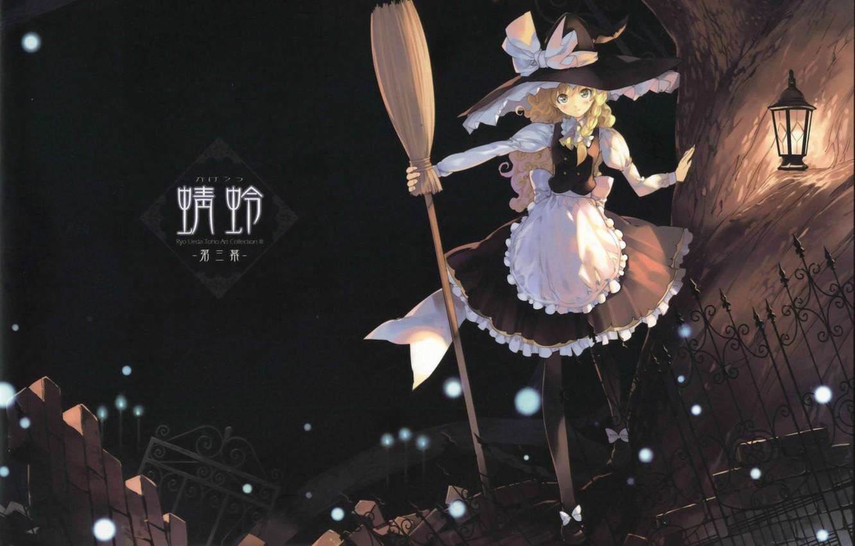 Wallpaper night hat lights lantern broom touhou art apron 1332x850
