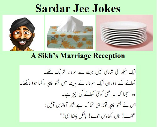 Funny Videos Latest Sardar funny Urdu jokes wallpapers 500x405