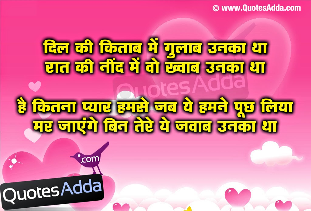 Free Download Hindi True Love Quotes Greetings Wallpapers Online Quotes Addacom 1024x694 For Your Desktop Mobile Tablet Explore 48 True Love Wallpaper With Quotes Cute Love Wallpapers With Quotes