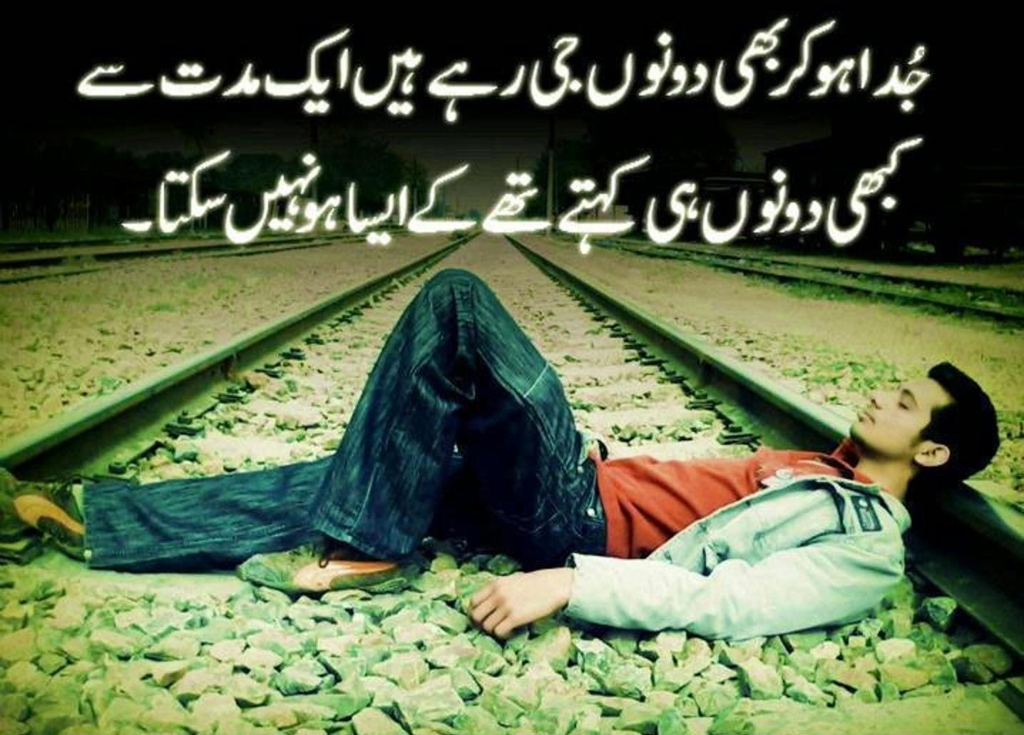 Download HD Wallpapers 3D Beautiful Sad Urdu Poetry HD 1436x1031