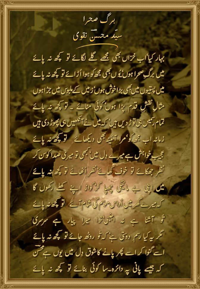 sad urdu poetry full hd Wallpapers 672x972