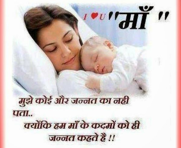 Mothers day i love you Maa Best Images Wishes in Hindi English www 600x492