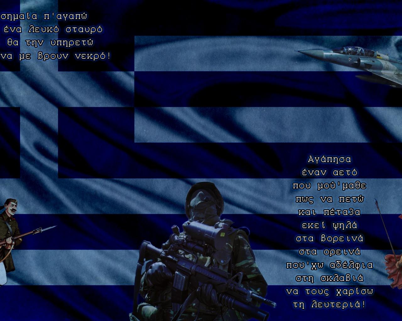 1280x1024 Greek army flag desktop PC and Mac wallpaper 1280x1024