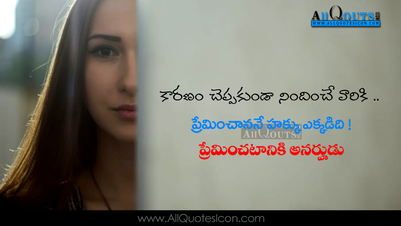 Free download Heart Touching Love Failure Telugu Quotes ...
