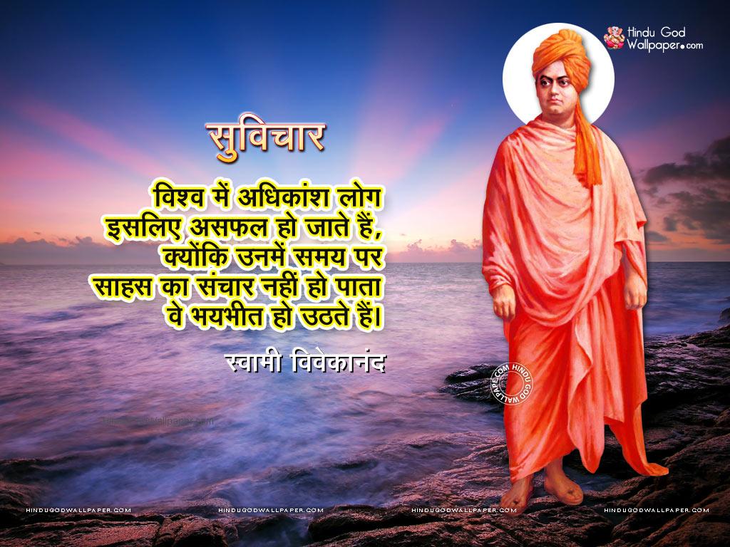 Swami Vivekananda Hindi Quotes Wallpapers Download 1024x768
